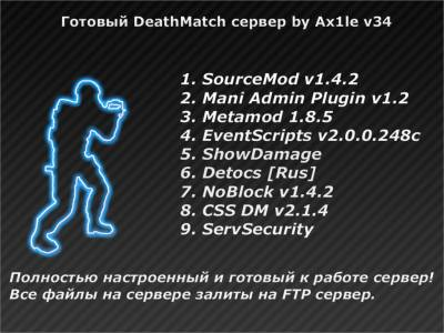 "Изображение ""DeathMatch Server by Ax1le v34"""